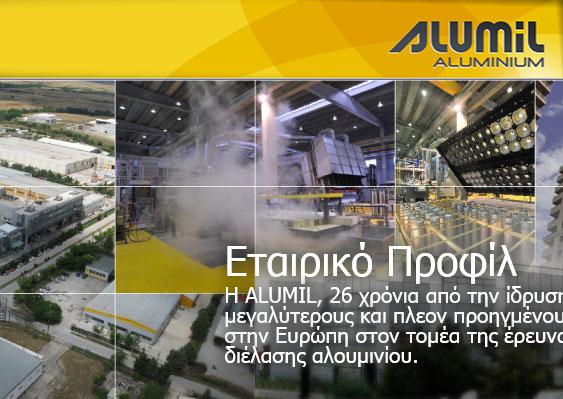 Фирма Alumil S.A
