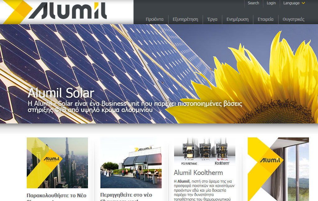 алуминиевите профилни системи Alumil